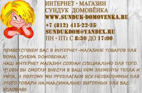 Сундук Домовенка